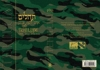 Camouflage Pocket-Size Tehillim (Psalms)
